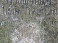 Pyskorovychi (5).jpg