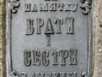 pyskorovychi_044.jpg
