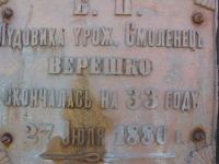 cholmshchyna_1441