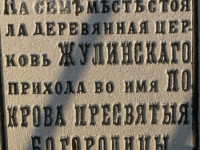 cholmshchyna_1582