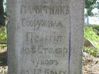 luzhkiv (167)