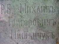 cholmshchyna_4504