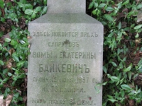 cholmshchyna_4519