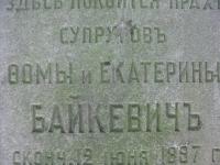 cholmshchyna_4525