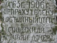 cholmshchyna_4642
