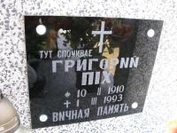 Hrushovychi_080