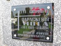 Hrushovychi_087