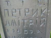 Hrushovychi_148