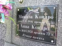 Hrushovychi_171
