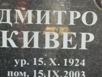 Hrushovychi_198