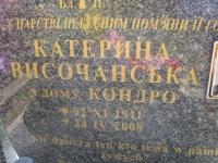 Hrushovychi_250