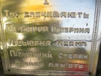 Hrushovychi_253