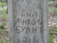 Kobylnytsia Voloska (3)