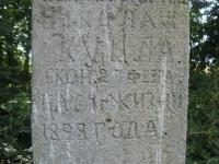 Khmilok-140