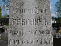 Sebovych-2