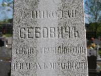 Sebovych-3