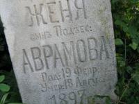 Bilhoraj-27