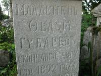 Bilhoraj-44