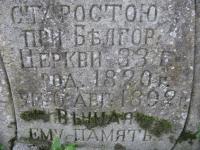 Bilhoraj-66