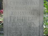 Bilhoraj-73