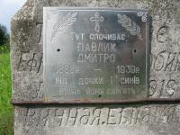 Shchavnyk-78