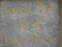 VerkhomlaVelyka-114