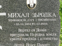 VerkhomlaVelyka-66
