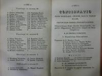 schematyzm_307