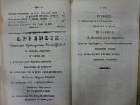 schematyzm_211