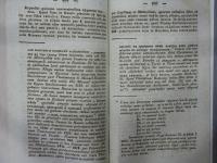 schematyzm_523