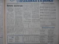 ls1974_067