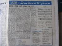 lemkiwska_1976_001