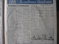 lemkiwska_1976_003