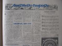 lemkiwska_1976_027