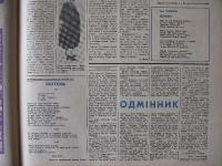 lemkiwska_1976_032