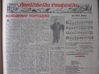 lemkiwska_1976_035