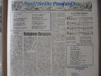 lemkiwska_1976_037