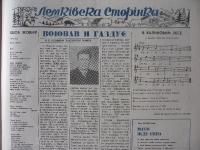 lemkiwska_1976_039