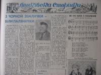 lemkiwska_1976_041