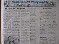 lemkiwska_1976_045