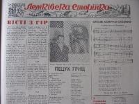 lemkiwska_1976_047