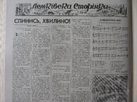 lemkiwska_1976_049