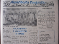 lemkiwska_1976_053