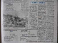 lemkiwska_1976_062