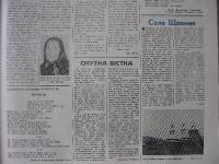 lemkiwska_1976_064