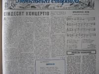 lemkiwska_1976_065