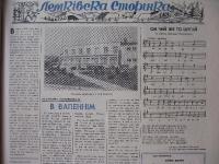 lemkiwska_1976_067