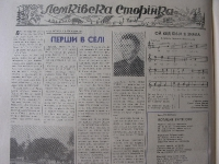 lemkiwska_1976_069