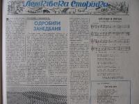 lemkiwska_1976_071