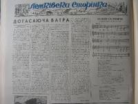 lemkiwska_1976_075